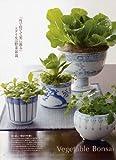 菜園ガーデニング ―お洒落なデザインを楽しむ Vegetable Garden Design (別冊家庭画報 特選HOME IDEAS) 画像