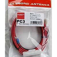 ダイヤモンド PC3 無線機用電源ケーブルセット PC-3