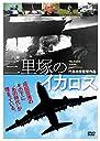 三里塚のイカロス DVD
