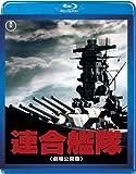 【東宝特撮Blu-rayセレクション】 連合艦隊
