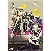 だがしかし 6 (BD初回限定版) [Blu-ray]