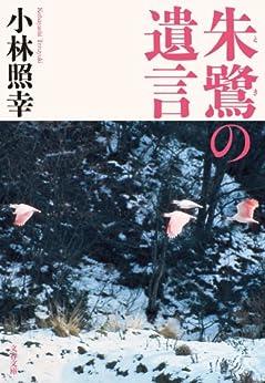 [小林照幸]の朱鷺の遺言