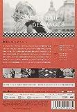 天使の入江 ジャック・ドゥミ DVD HDマスター 画像