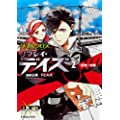 ダブルクロス The 3rd Edition リプレイ・デイズ(2)  若君・求婚 (富士見ドラゴン・ブック)