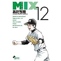 MIX 12 (ゲッサン少年サンデーコミックス)