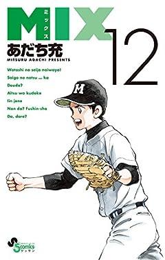 MIXの最新刊