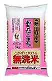 【精米】秋田県産 無洗米 あきたこまち 5kg 平...