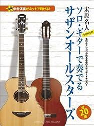 【参考演奏がネットで聴ける! 】末原名人Presents ソロ・ギターで奏でるサザンオールスターズ
