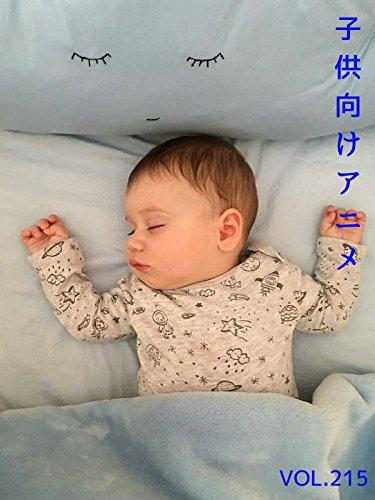 子供向けアニメ VOL. 215
