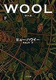 ウール 下 (角川文庫)
