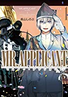 新装版 MR.APPLICANT 第01巻