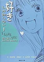 好きしか知らない 1 (集英社文庫(コミック版))