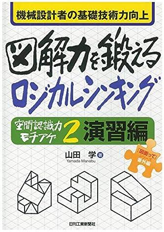 機械設計者の基礎技術力向上 図解力を鍛えるロジカルシンキング-「空間認識力モチアゲ2 演習編」- (「図面って」シリーズ 番外編)