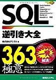 SQL逆引き大全363の極意