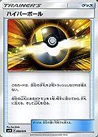 ポケモンカードゲーム SMN デッキビルドBOX TAG TEAM GX ハイパーボール   ポケカ シングルカード グッズ トレーナーズカード