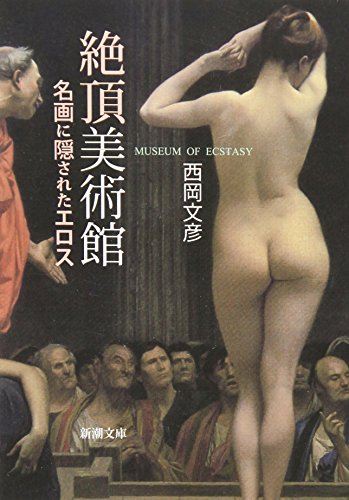 絶頂美術館―名画に隠されたエロス (新潮文庫)の詳細を見る