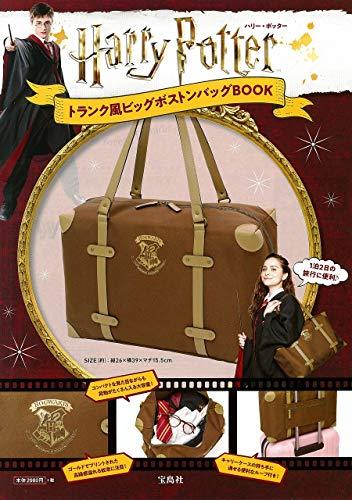 Harry Potter トランク風ビッグボストンバッグBOOK (ブランドブック)