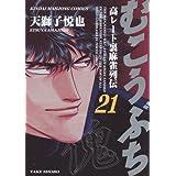 むこうぶち―高レート裏麻雀列伝 (21) (近代麻雀コミックス)