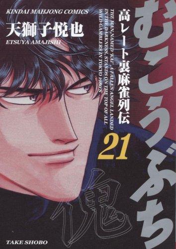 むこうぶち—高レート裏麻雀列伝 (21) (近代麻雀コミックス)