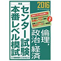 2016 センター試験本番レベル模試 倫理, 政治・経済 (東進ブックス)