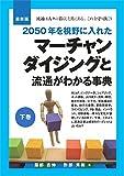 【Amazon.co.jp 限定】2050年を視野に入れたマーチャンダイジングと流通がかわる事典 画像