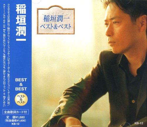 稲垣潤一 ベスト&ベスト [Special Edition]