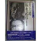 鑑賞日本現代文学 (27) 井上靖・福永武彦