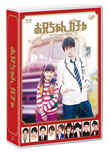 【早期購入特典あり】お兄ちゃん、ガチャ Blu-ray BOX 豪華版[ガチャ風オリジナルスタンプ付](初回限定生産) -