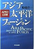アジア太平洋フュージョン―APECと日本