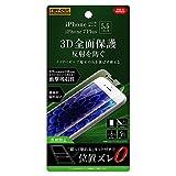 レイ・アウト iPhone 8 Plus / iPhone 7 Plus フィルム TPU 反射防止 フルカバー 衝撃吸収 RT-P15FT/WZH