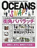 OCEANS 2019年9月号