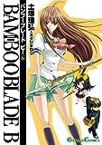 BAMBOO BLADE B(6) (ガンガンコミックス)