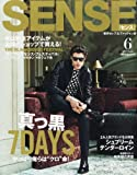 SENSE (センス) 2013年 06月号 [雑誌]