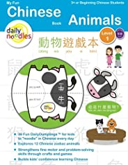 My Fun Chinese Book: Animals Level 1 (Traditional Chinese characters): For Kids 3 + or Beginning Mandarin Chinese Students (My Fun Chinese Books (Traditional)) (Volume 1)