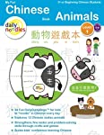 My Fun Chinese Book: Animals Level 1 : For Kids 3 + or Beginning Mandarin Chinese Students