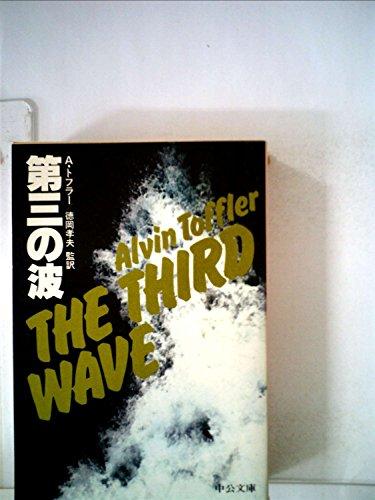 第三の波 (1982年) (中公文庫)の詳細を見る