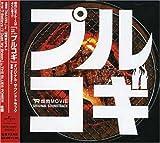 「The焼肉ムービー プルコギ」オリジナル・サウンドトラック