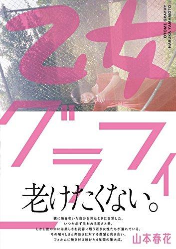 乙女グラフィー (OTOME GRAPHY)