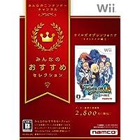 みんなのおすすめセレクション テイルズ オブ シンフォニア -ラタトスクの騎士- - Wii