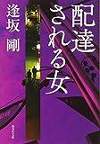配達される女 (2) 御茶ノ水警察シリーズ (集英社文庫)