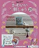 かわいい刺しゅう 29号 [分冊百科] (キット付)