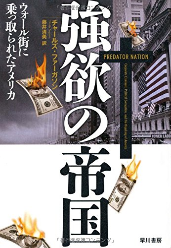 強欲の帝国: ウォール街に乗っ取られたアメリカの詳細を見る