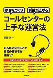 顧客をつくり 利益が上がる  コールセンターの上手な運営法 (DOBOOKS)