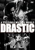 DRASTIC[DVD]