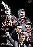 狂犬と呼ばれた男たち  外道ヤクザ [DVD]
