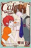 Cafe南青山骨董通り VII (プリンセス・コミックス プチプリ)
