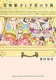 葛城姫子と下着の午後 (HARTA COMIX)