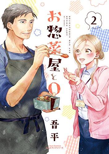 お惣菜屋とOL 2 (リラクトコミックス Hugピクシブシリーズ)の詳細を見る