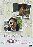 純潔なスニ[DVD]