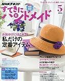 NHKすてきにハンドメイド 2016年5月号 [雑誌] (NHKテキスト)